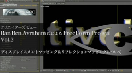 FreeForm Pro in Japanese: Part 2