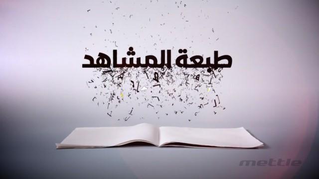 Tabaat-Al-Mushahid